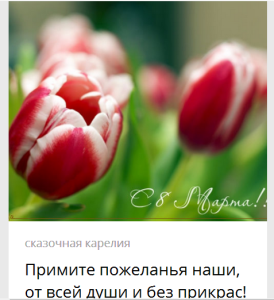 2015-03-08_112512-к 8 марта