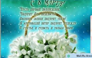 2015-03-09_220700-к 8 марта
