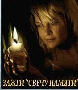 Зажги свечу памяти-к статье Скорбим