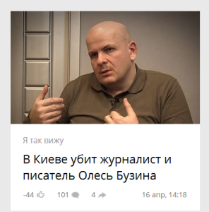 2015-04-16_180225-журналист и писатель Олесь Бузина-убит в Киеве-16 апр 2015