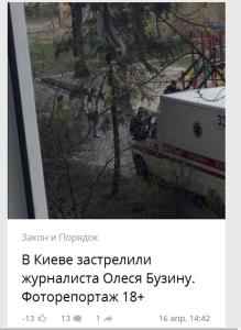 2015-04-16_180553-в Киеве застрелили журналиста Олеся Бузину-16 апреля 2015