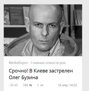 2015-04-16_180915-застрелен Олесь Бузина-16 апр 2015