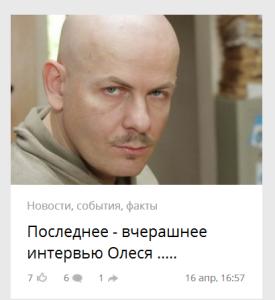 2015-04-16_183326-фото к интервью Олеся Бузины-последнее вчерашнее-16 апр 2015
