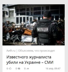 2015-04-16_183556-сообщение утром-убили на Украине-16 апреля 2015