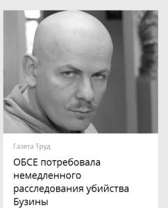 2015-04-16_185219-ОБСЕ потребовала немедленного расследования-16 апр 2015