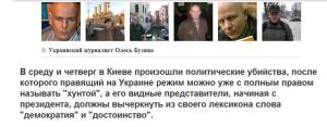2015-04-16_192854-из Российская газета RG.RU-про убийство-16 апр 2015