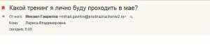 2015-04-29_133142-от Мих Гаврилова-начало-29 апр2015