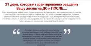 2015-04-29_134929-http-page.prednaznachenie2.ru-konstuktor-realnosti-21-day- прод Мих Гаврилов-