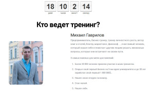 2015-04-29_135800-прод 5-Мих Гаврилов