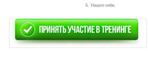 2015-04-29_140232-кнопка ПРИНЯТЬ УЧАСТИЕ..