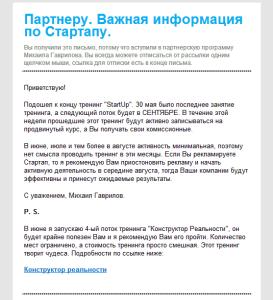 2015-06-01_135628-от М Гаврилова-к теме Платить или ...-1 июня 2015