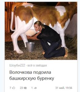 2015-06-06_102116-Волочкова доит..-2015