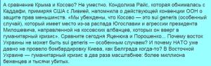 2015-06-09_160552-фрагмент статьи-Крым и Косово-2015