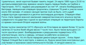 2015-06-09_161105-из текста-о Югославии-2015