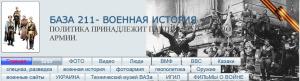 2015-06-09_161649-сайт-статью о списке разместил-2015