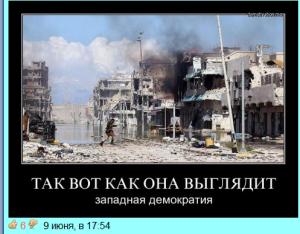 2015-06-10_124947-как выглядит западная демократия..-2015