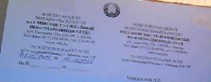 2015-06-17_201023-шапка-документ