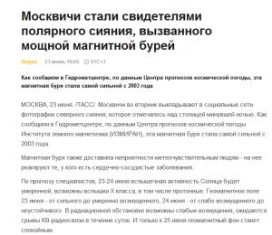2015-06-23_173328-сообщают СМИ-магнитные возмущения