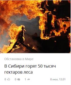 2015-07-08_133811-горят