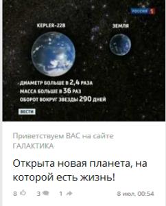 2015-07-08_141134-открыта новая планета