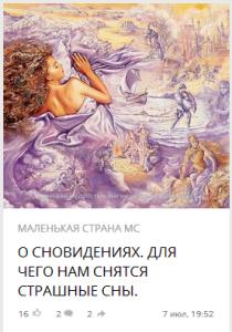 2015-07-08_141910-страшные сны