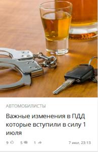 2015-07-08_142155-изменения