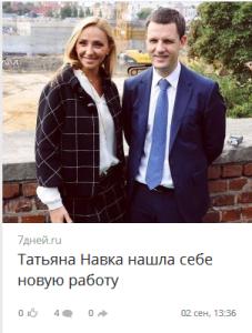 2015-09-02_170200-Татьяна Навка нашла себе новую работу