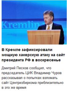 2015-09-15_143816-Дмитрий Песков сообщил-ТАСС