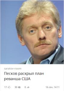 2015-09-21_195003-Песков -16 сент