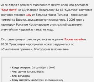 2015-09-27_183757-сообщение о шоу с Т Навкой