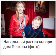 2015-09-27_185054-е теме-Про дом Пескова