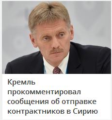 2015-09-27_191008-к теме-Песков