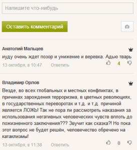 2015-10-13_120410-к теме-о лжи