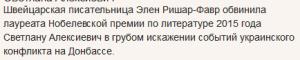 2015-10-13_121133-ложь-Украина-Алексиевич-начало статьи