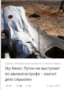 2015-11-02_214109-по авиакатастрофе