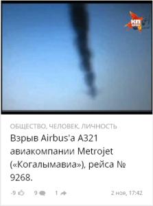 2015-11-02_214435-взрыв аэробуса