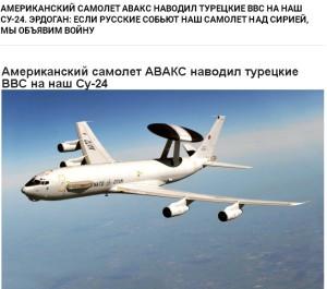 2015-11-27_161200-наводил ам-ий самолёт