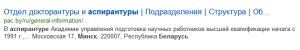2015-09-20_134135-подразделения -структура-Беларусь
