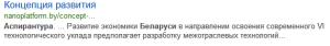 2015-09-20_141541-концепция развития-межотраслевые технологии-Ьеларусь