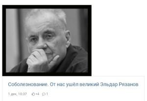 2015-12-03_000248-Соболезнования-ушёл Эльдар Рязанов