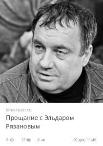 2015-12-03_002154-Прощание с Эльдаром Рязановым