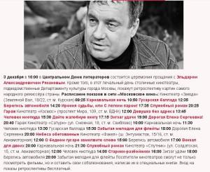2015-12-03_002921-Прощание с Эльдаром Рязановым