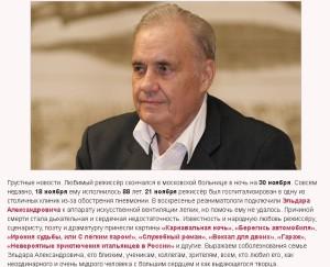 2015-12-03_003852-Умер Эльдар Рязанов-сайт тот же