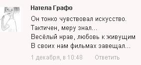 2015-12-03_004201-комментарии- к Умер..