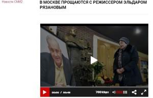 2015-12-03_175341-в Москве прощаются
