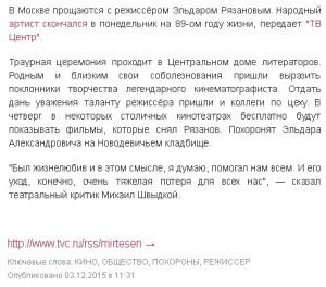 2015-12-03_175424-прод-в Москве прощаются