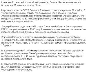 2015-12-03_190821-Известия-...Эльдар Рязанов