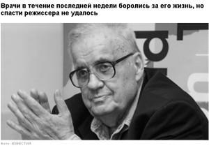 2015-12-03_190955-Известия-Эльдар Рязанов
