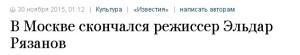 2015-12-03_191045-Известия сообщают-Эльдар Рязанов