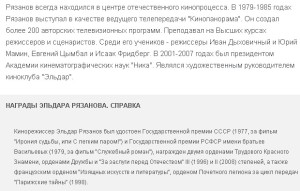 2015-12-03_191835-ТАСС-Эльдар Рязанов